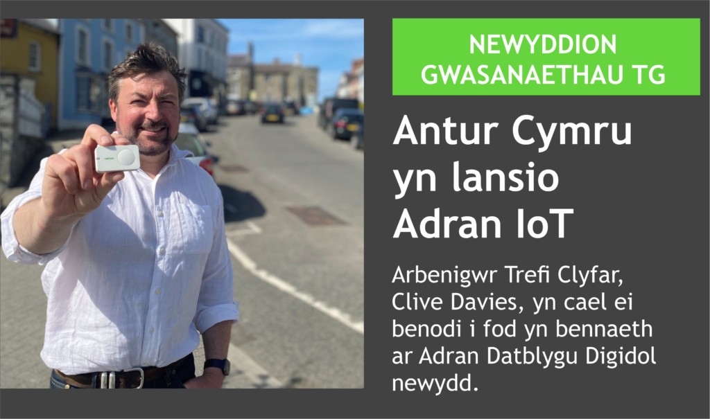 Antur Cymru Enterprise